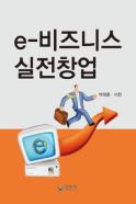 e-비즈니스 실전창업