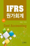 IFRS 원가회계(개정판)