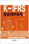 K-IFRS 중급재무회계(제2판)