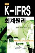 K-IFRS 회계원리(제3판)