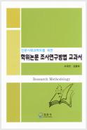 학위논문 조사연구방법 교과서