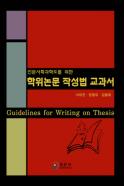 학위논문 작성법 교과서
