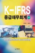 K-IFRS 중급재무회계(제3판)