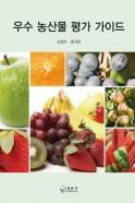 우수 농산물 평가 가이드